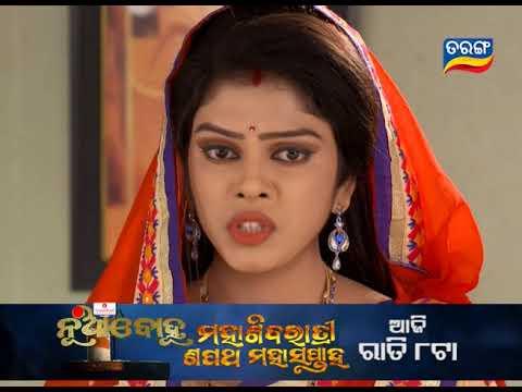 Nua Bohu Sapatha Mahasaptaha | 19 Feb 2018 | Promo | Odia Serial - TarangTV thumbnail