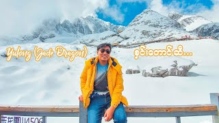 Yulong (Jade Dragon) Snow Mountain နှင်းတောင် ဆီ...