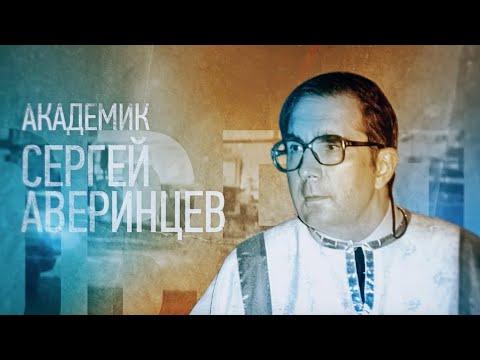 АКАДЕМИК СЕРГЕЙ АВЕРИНЦЕВ.
