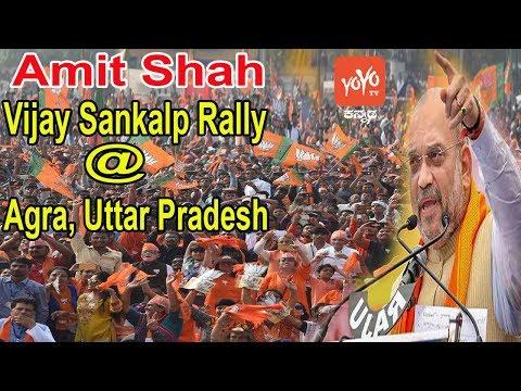 BJP Today : Amit Shah addresses Vijay Sankalp Rally in Agra, Uttar Pradesh | YOYO Kannada News Live