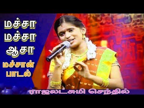 ராஜலட்சுமி புது பாடல்  உங்களுக்கு 2018 | VIJAY TV