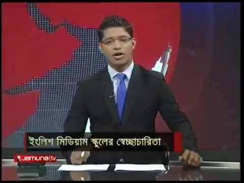 English Medium School ,today Bd News