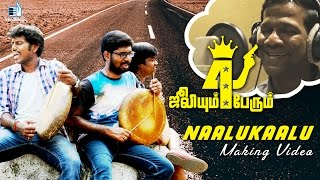NaaluKaalu Song Making Video - Julieum 4 Perum | Gana Bala