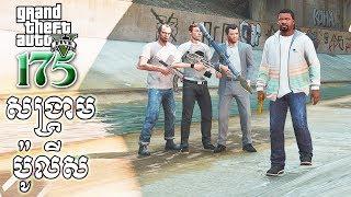 សង្រ្គាមប៉ូលីស វគ្គ4 - Police War 4 - GTA 5 Redux Real Life Ep175 Khmer|VPROGAME