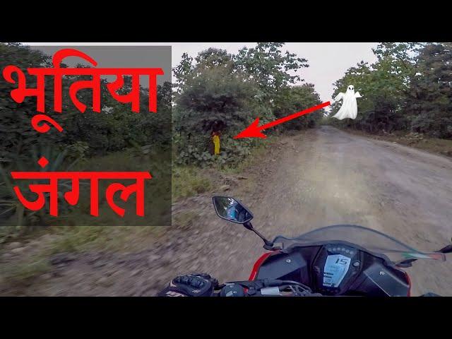 नहीं जाना था इस भूतिया जंगली रास्ते में  😱 Indore To Hoshangabad Solo Motorcycle Ride