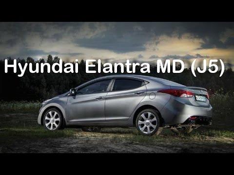 Обзор Hyundai Elantra 5, плюсы и минусы, стоит ли покупать