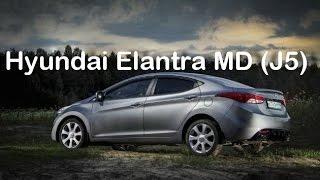 Обзор Hyundai Elantra 5, плюсы и минусы, стоит ли покупать?