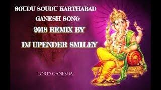 SOUDU SOUDU KARITHABAD GANESH SONG 2018 REMIX BY DJ UPENDER SMILEY @8143128971&7386658834@