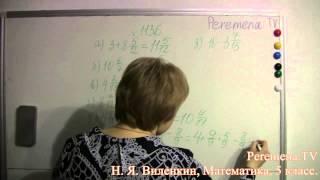 Математика, Виленкин 5 класс Задача 1136