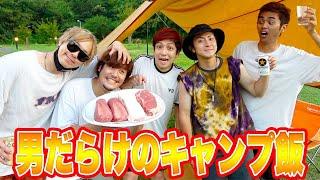 【肉塊BBQ】きょんくまとJJコンビと騒がしいキャンプご飯!