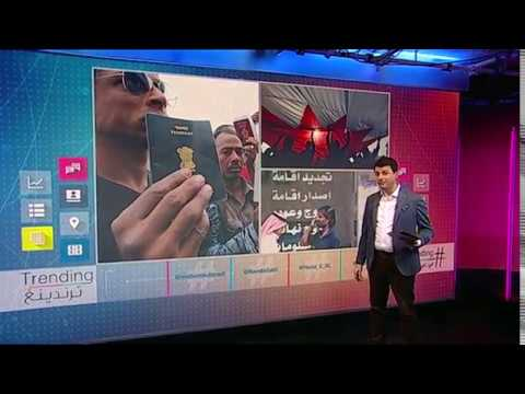 بي_بي_سي_ترندينغ | ما علاقة العاطلين عن العمل في #السعودية بالتجنيس في #البحرين؟