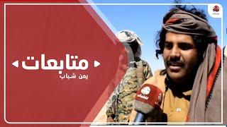 الجوف ... مقاتلون في الجيش يتعهدون بمقاتلة المليشيا حتى تحرير مدينة الحزم