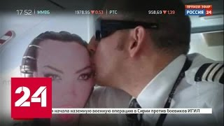 Пилот сфотографировался с секс-куклой в самолете и был уволен