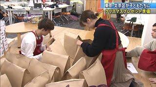 「こども宅食」クリスマスプレゼント 東京・文京区(19/12/20)