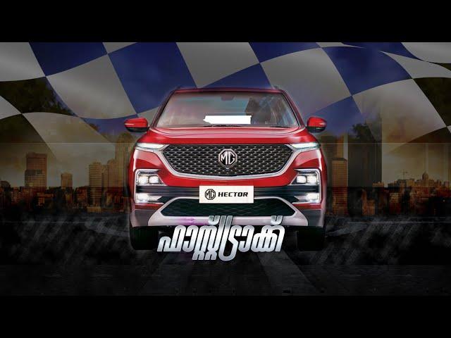 ഇന്ത്യൻ വാഹനവിപണിയിലേക്ക് എംജിയുടെ അരങ്ങേറ്റം | MG Hector | Internet car