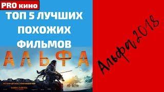 Альфа 2018 ТОП 5 ЛУЧШИХ похожих фильмов