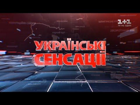 Українські сенсації. Справжня бійня екстрасенсів. 2 частина