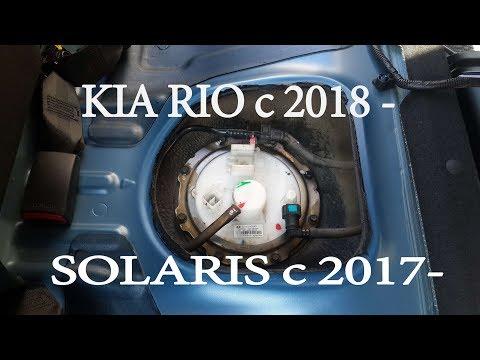 Замена топливного фильтра KIA RIO 4  - SOLARIS 2