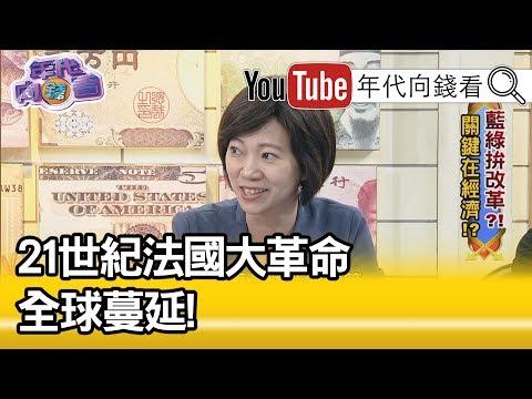 精彩片段》姚惠珍:黃背心之亂!台灣可能上演?!【年代向錢看】