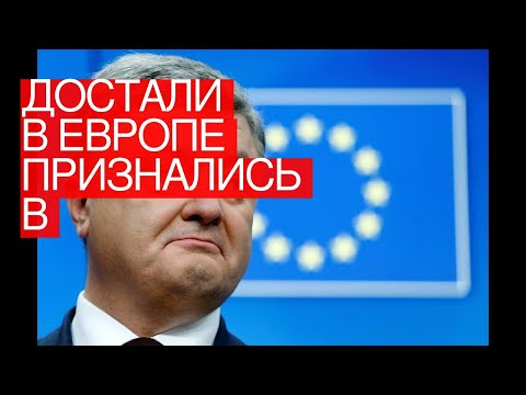 Достали. ВЕвропе признались вусталости отУкраины