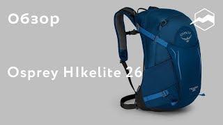 Спортивный рюкзак Osprey HIkelite 26. Обзор