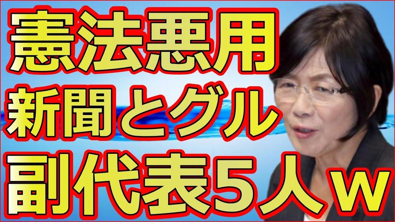 立憲民主党の森裕子が憲法51条を悪用で毎日新聞と捏造関係を暴露で大爆笑
