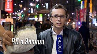 ЧП в Японии: в магазины попала неправильно разделанная рыба фугу