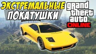 GTA 5 Online (PC) #1 - Экстремальные покатушки(Соревнуемся между собой в различных гонках в GTA 5 Online на PC. ✓ Канал Криптона: http://goo.gl/xYv8B3 ✓ Другие видео..., 2015-04-19T13:08:07.000Z)