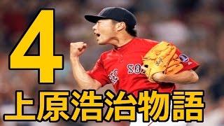 PS3 プロ野球スピリッツ2015 スタープレイヤーモード 上原浩治選手を巨...
