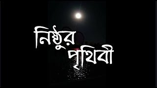 নিষ্ঠুর পৃথিবী | Bangla sad love story | Nishthur prithibi | by| Nadia's Story
