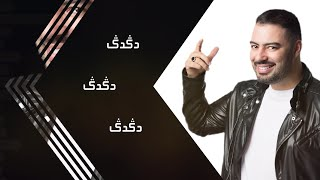 Mohamed Reda … Digdig - Lyrics   محمد رضا … دكدك - بالكلمات