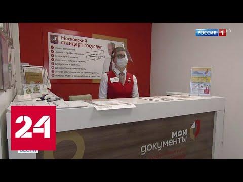 Особые условия: Москва готовится к постепенной отмене ограничений - Россия 24