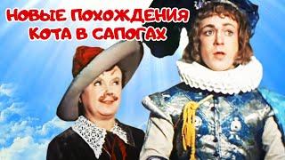Новые приключения Кота в сапогах 1958 Фильм сказка