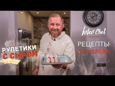 Рецепты от Ивлева - рулетики с сырной начинкой