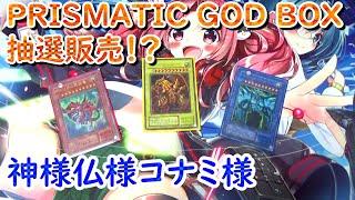 【遊戯王】予約殺到「PRISMATIC GOD BOX」がなんとコナミスタイルにて抽選販売開始!~公式さんの対応に拍手喝采!~