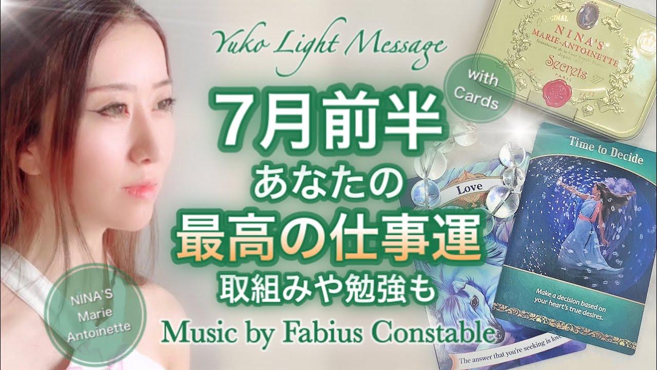 【7月前半】仕事取組み🍀あなたの最高の仕事🍀取組み運 ⚜️高次元メッセージ Yuko Fabius 🌲♾🌳