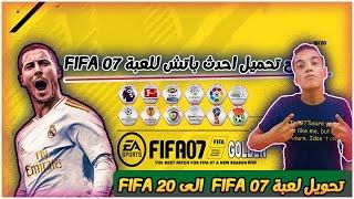 شرح تحميل احدث و اقوي باتش للعبة FIFA 07 |باتش جمييييل 🔥😎