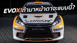 เผยโฉม-2019-mitsubishi-lancer-edition-r-สะท้อนภาพ-lancer-evolution-xi-cardebuts