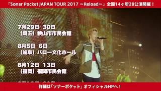 2017年7月より全国ツアー開催! 「Sonar Pocket JAPAN TOUR 2017 ~Relo...