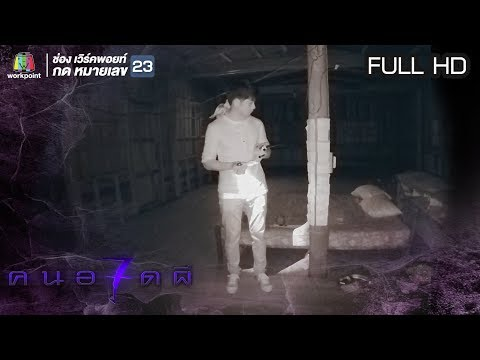 ดวงจิตพญานาค - Full - วันที่ 29 Aug 2018