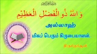 Thiru quran vasanam 09