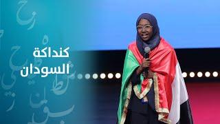 الإجابة الأخيرة لهديل أنور من السودان في تحدي القراءة العربي
