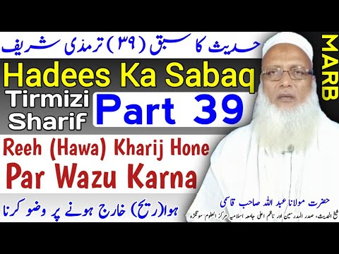 Hadees Ka Bayan | Reeh (Hawa) Nikalne Se Wazu Karna | Wazu Ke Masail | Tirmizi Sharif Class | MARB from YouTube · Duration:  9 minutes 16 seconds