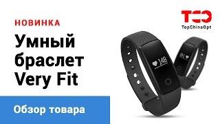 Умный браслет Very Fit(Многофункциональный и недорогой фитнес браслет - отличная альтернатива умному браслету Xiaomi MI Band 2. VeryFit..., 2016-10-08T06:12:36.000Z)
