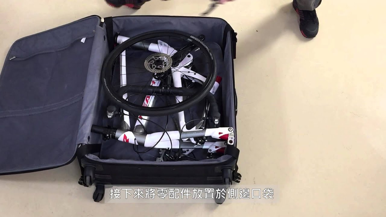 New REACH - travel case packing (Traditional Chinese subtitle)