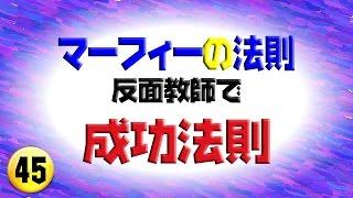 アイロニーを込めて授与するイグノーベル賞 【マーフィーの法則】