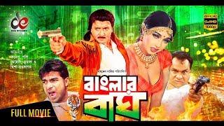 Banglar Bagh | Bangla Full Movie | Rubel | Poly | Misha Sawdagor | Mehedi | Action Movie