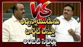 Ambati Rambabu Targets Acchan Naidu || Satirical Comments Continues In Ap Assembly ||