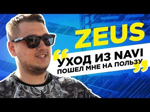 """Интервью c ZEUS: """"Уход из NaVi пошел мне на пользу"""" [RU/EN]"""