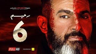 مسلسل رحيم الحلقة 6 السادسة  - بطولة ياسر جلال ونور | Rahim series - Episode 06